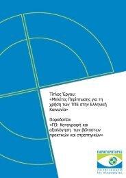 Π3: Βελτιστες Πρακτικές - Παρατηρητήριο για την Ψηφιακή Ελλάδα