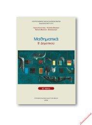 Μαθηματικά Β Δημοτικού - Βιβλίο μαθητή τχ1 - eBooks4Greeks.gr