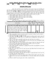 tender 5651 61 14.12.12.pdf