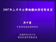 2 - 國家政策研究基金會