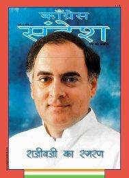 August, 2012 - Congress Sandesh