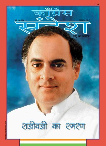 August, 2012 - Congress Sandesh