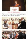 August, 2012 - Congress Sandesh - Page 2