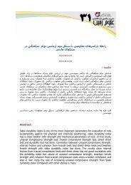 دانلود فایل کامل (pdf) - سی و یکمین گردهمایی علوم زمین