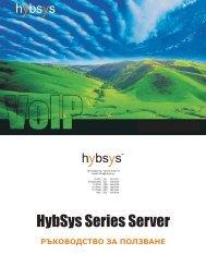 HybSys Series Ръководство за ползване - Хибридни Системи АД