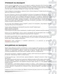 HybSys Series Ръководство за ползване - Хибридни Системи АД - Page 3