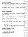 HybSys Series Ръководство за ползване - Хибридни Системи АД - Page 4