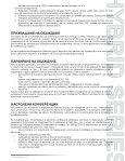 HybSys Series Ръководство за ползване - Хибридни Системи АД - Page 5