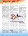A biológiai fogászat alappillére - BioDent - Page 3