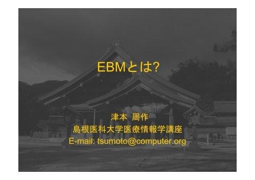EBMとは?