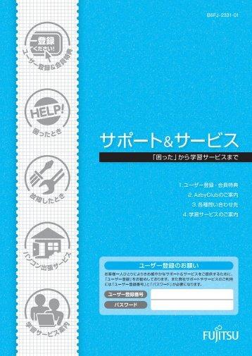 サポート&サービス - 富士通