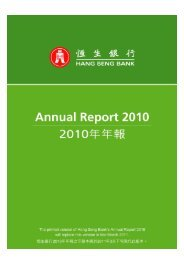 Hang Seng Bank Limited 2005 Annual Report