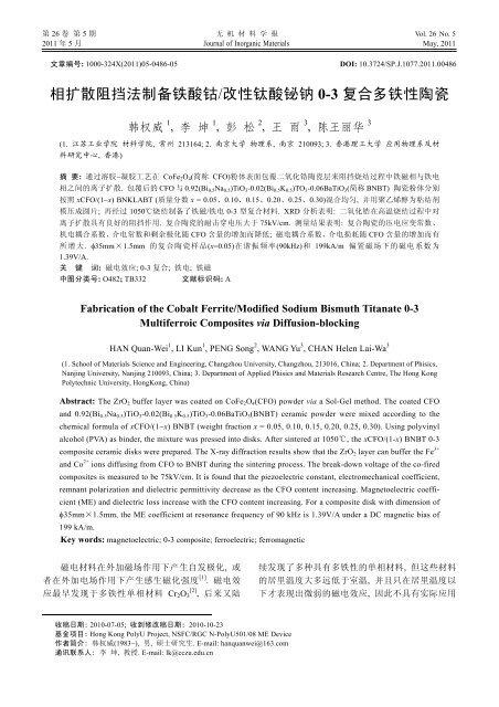 相扩散阻挡法制备铁酸钴/改性钛酸铋钠0-3 复合多铁性    - 无机材料学报