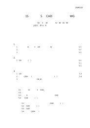平成 15 年度 第 5 回 CAD 製図基準検討 WG - 日本建設情報総合センター