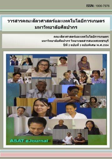 วารสารคณะสัตวศาสตร์และเทคโนโลยีการเกษตร I
