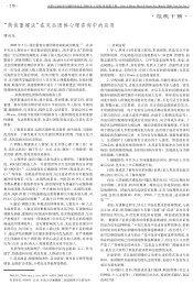 PDF全文 - 中华行为医学与脑科学杂志