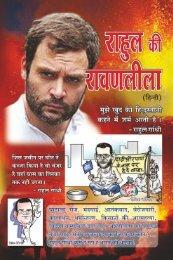 Rahul-Ki-Ravan-Leela