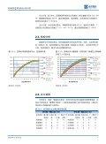 摘要 - 南华期货 - Page 6