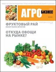 Агробизнес 4(9) - Главный фермерский портал