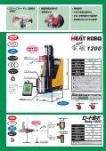 焼ばめ装置 - Page 2