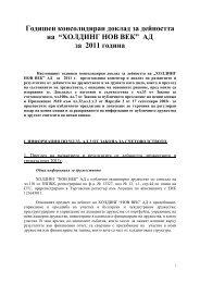 Годишен консолидиран доклад за дейността - eXtri.bg