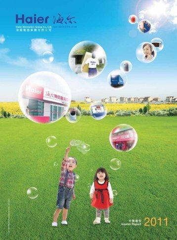 海爾電器集團有限公司Interim Report 2011 中期報告 - Haier ...