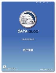 安装Data Igloo - Faronics