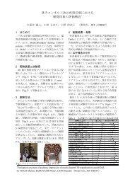 """""""多チャンネル三次元再現音場における聴覚印象の評価構造"""", 日本音響 ..."""