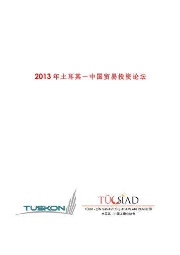 2013 年土耳其-中国贸易投资论坛 - 中国国际贸易促进委员会
