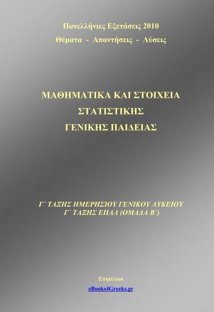 ΑΠΟΛΥΤΗΡΙΕΣ ΕΞΕΤΑΣΕΙΣ Γ΄ ΤΑΞΗΣ 2010 - eBooks4Greeks.gr