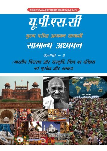 Civil Services Main revised Notes Paper 2 (Hindi) cover.pdf
