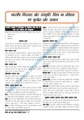 Civil Services Main revised Notes Paper 2 (Hindi) cover.pdf - Page 5