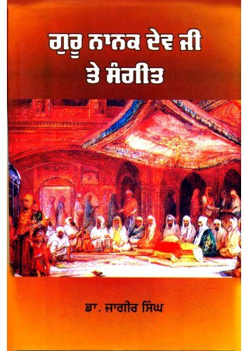 Page 1 Page 2 Page 3 Page 4 Gurbani/Music/Sikh Religion/Sikh ...