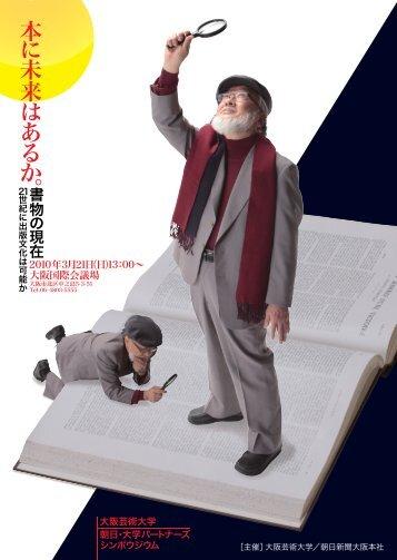 本 に 未 来はある か 。 - 大阪芸術大学