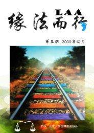 缘法而行第三期 - 法律学生网 - 北京大学