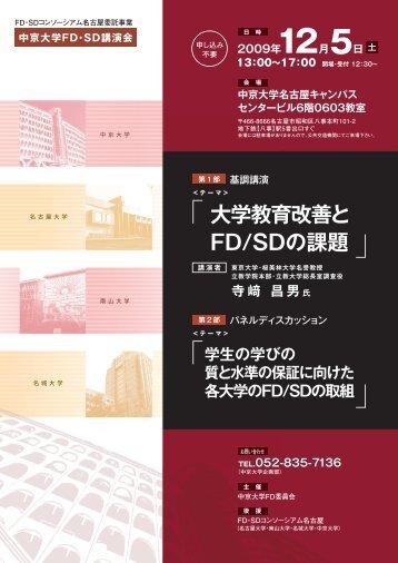 大学教育改善と FD/SDの課題 - 名古屋大学 高等教育研究センター