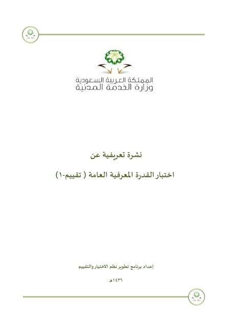 تحميل كتاب القدرة المعرفية العامة تقييم 1