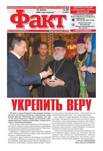 Выпуск № 55 — 2008 - Газета Факт - Московская область