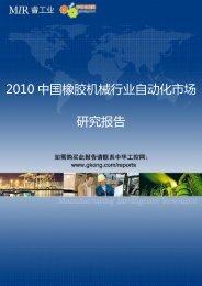 2010 中国橡胶机械行业自动化市场研究报告