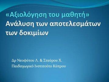 Ανάλυση Αποτελεσμάτων - Παιδαγωγικό Ινστιτούτο Κύπρου