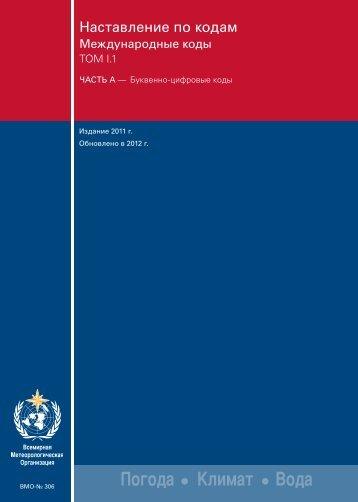 Наставление по кодам - E-Library - WMO