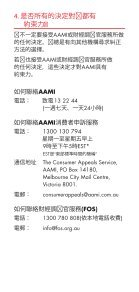 THE AAMI CONSUMER APPEALS SERVICE - Page 7