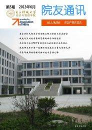 第5期2013年6月 - 电子科技大学经济与管理学院