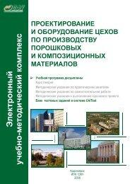 Учебная программа дисциплины - Sfu-kras - Сибирский ...