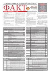 № 94 (11812) - Газета Факт