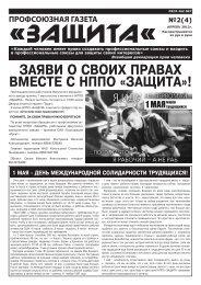 Выпуск № 2(4) от апреля 2013 г. - НППО