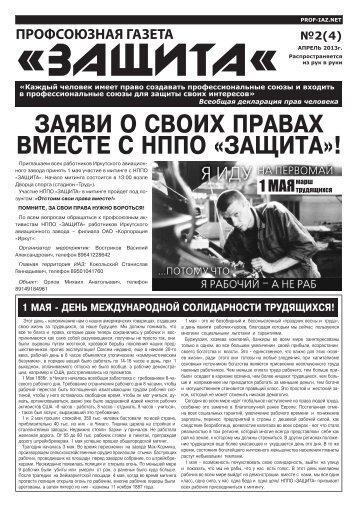 "Выпуск № 2(4) от апреля 2013 г. - НППО ""Защита"""