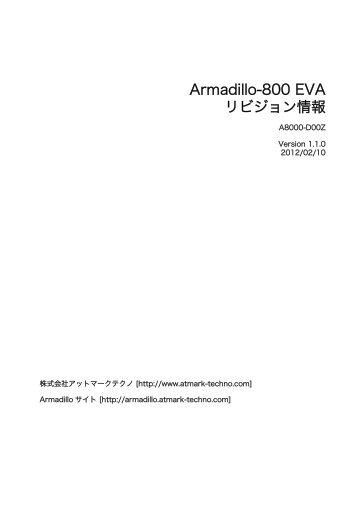 Armadillo-800 EVAリビジョン情報 - アットマークテクノ