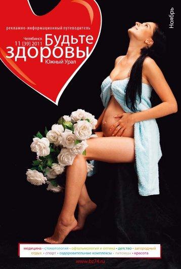 выпуск №11 - Медицинский портал Челябинска bz74.ru