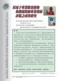 檢視/開啟 - 國立新竹教育大學 - Page 2